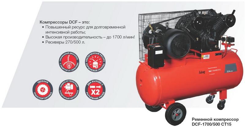 Новая линейка двухступенчатых компрессоров Fubag DCF уже на складе!!!
