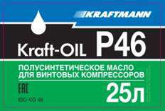 Компрессорное масло KRAFT-OIL P46 (полусинтетическое) 25л.